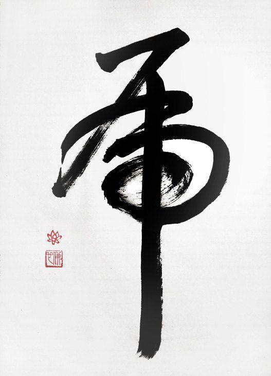 Letra china